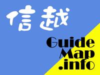 Map4 甲信越 信越地方 観光 地図